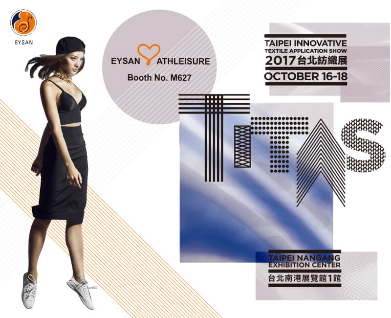 溢勝2017TITAS台北紡織展參展回顧