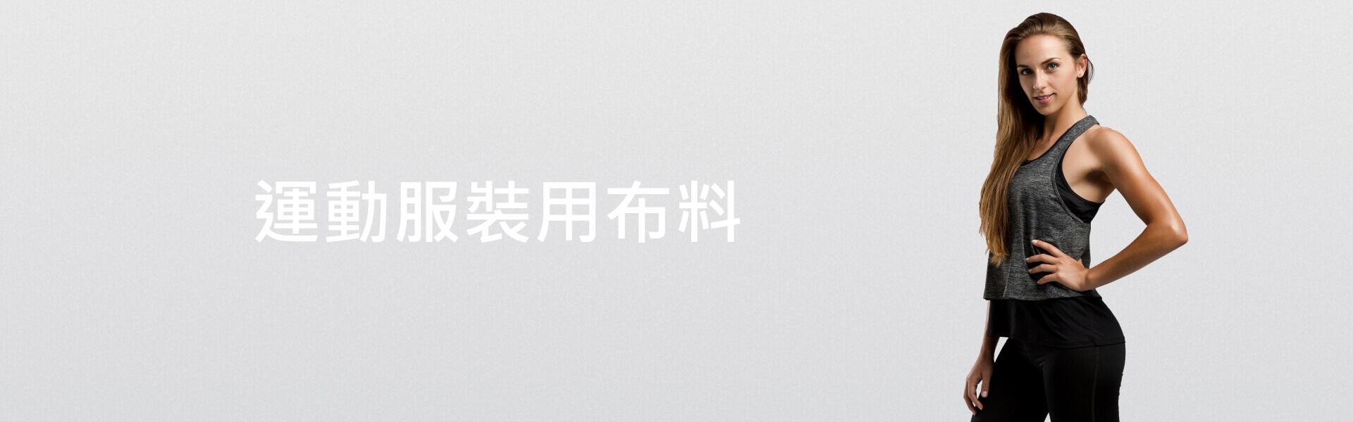 Catagory-sportswear-zh