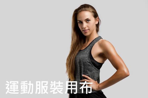 menu-sportswear-zh