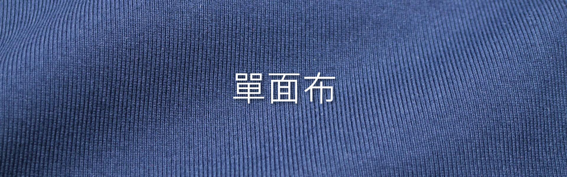 single-jersey-zh