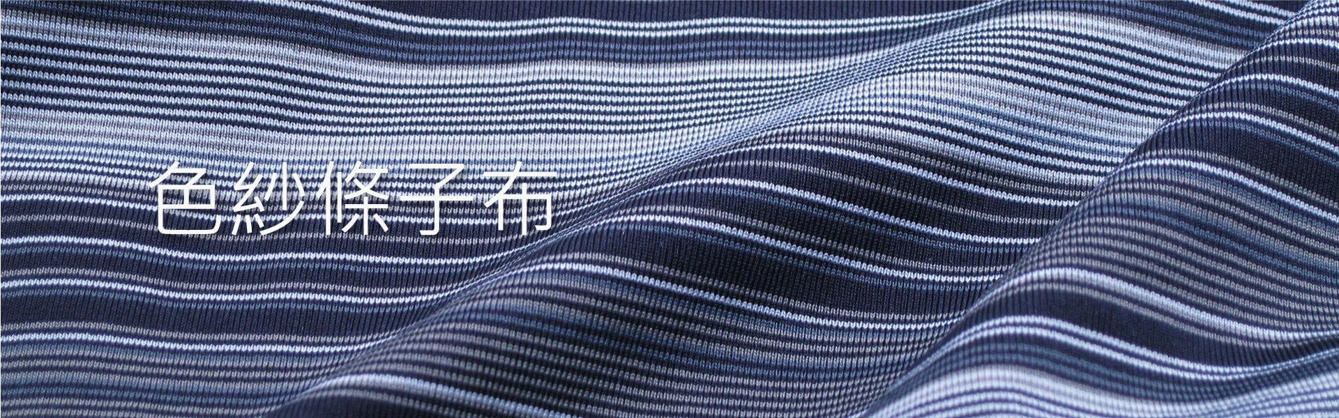 yarn-dyed-stripe-zh